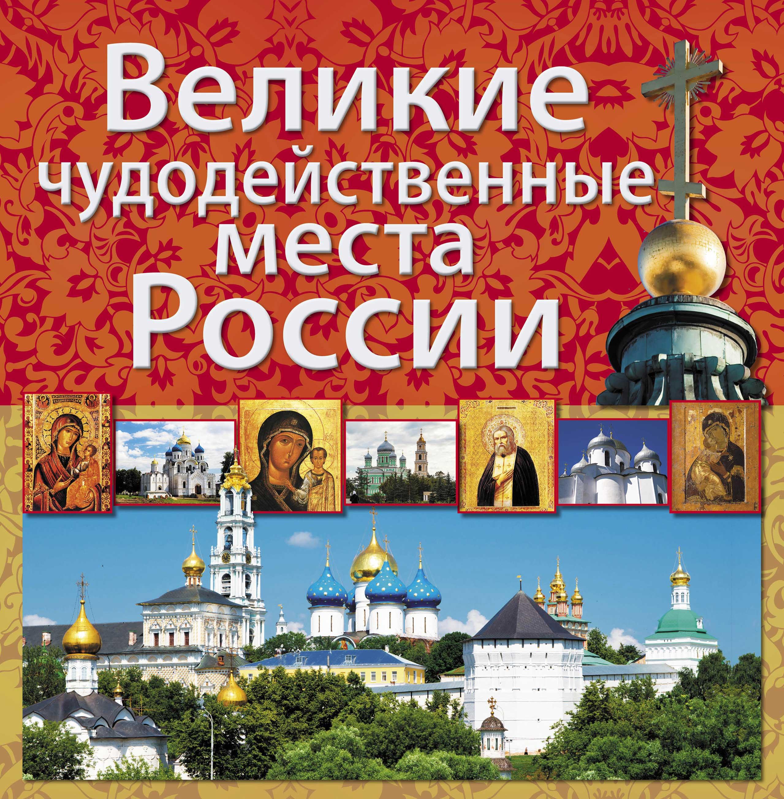 Ольга Белоусова Великие чудодейственные места России