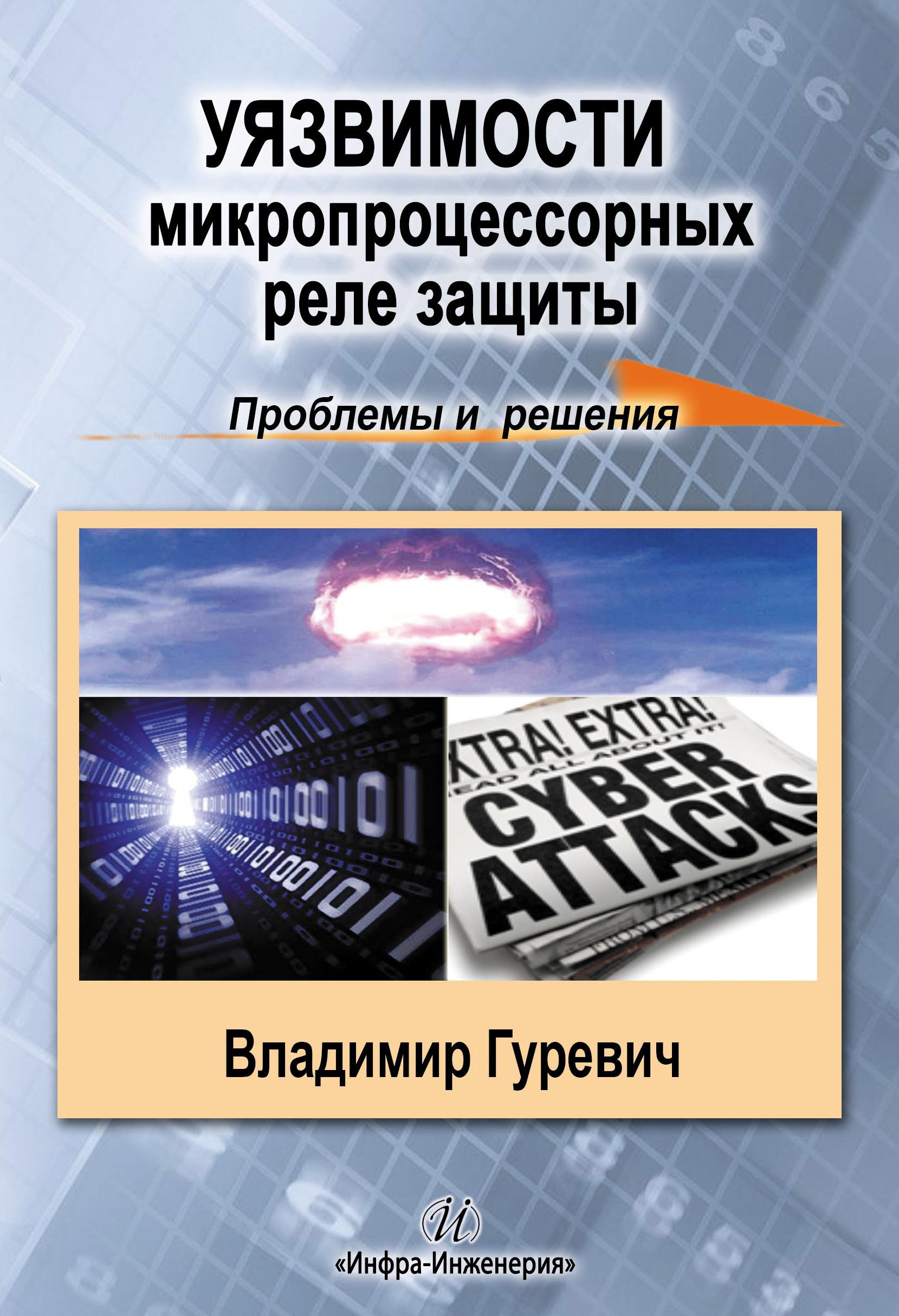 В. И. Гуревич Уязвимости микропроцессорных реле защиты: проблемы и решения