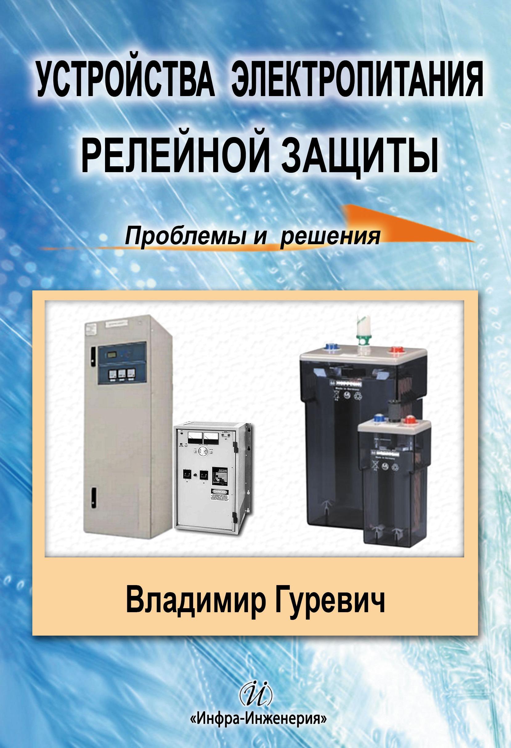 В. И. Гуревич Устройства электропитания релейной защиты: проблемы и решения