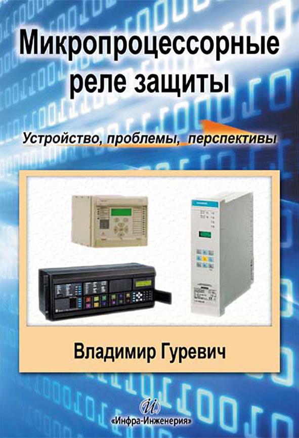 В. И. Гуревич Микропроцессорные реле защиты: устройство, проблемы, перспективы