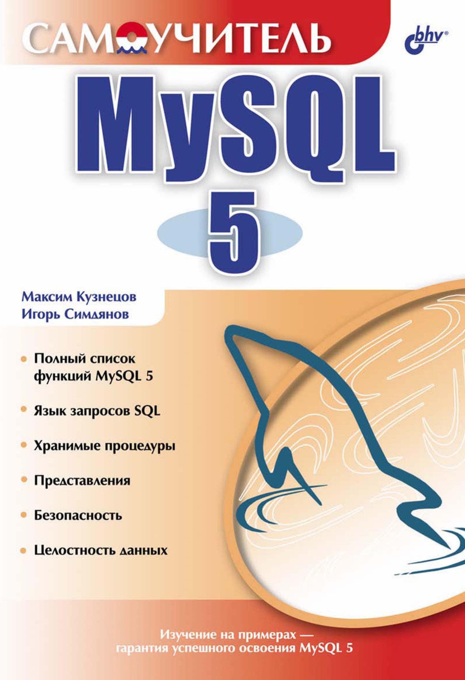 Максим Кузнецов Самоучитель MySQL 5 mysql技术精粹:架构、高级特性、性能优化与集群实战