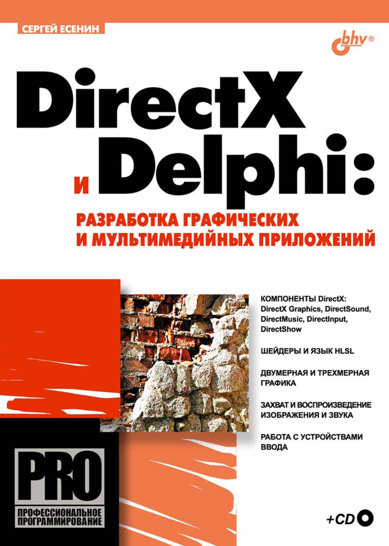 Сергей Есенин DirectX и Delphi: разработка графических и мультимедийных приложений