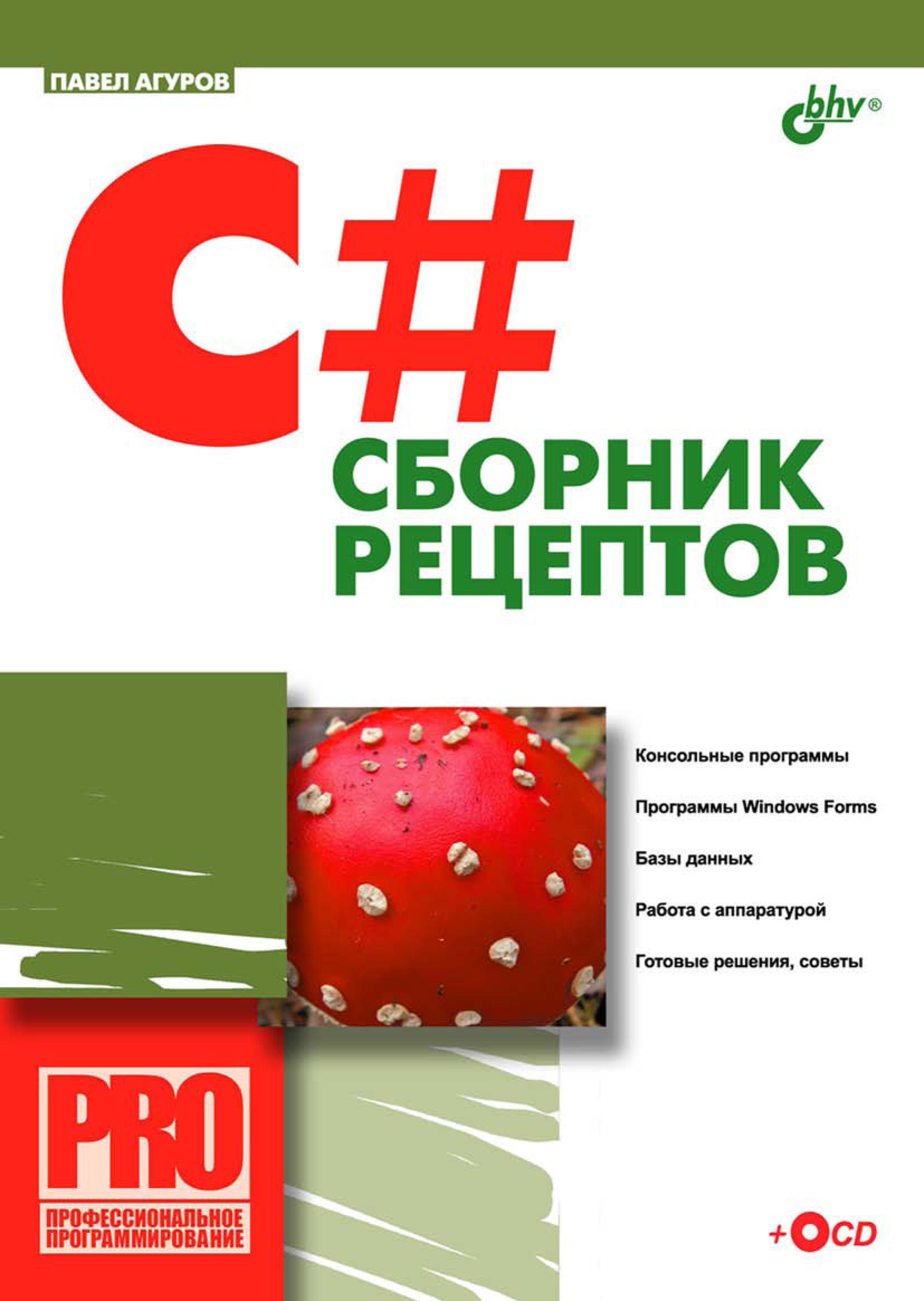 Павел Агуров C#. Сборник рецептов агуров п asp net сборник рецептов