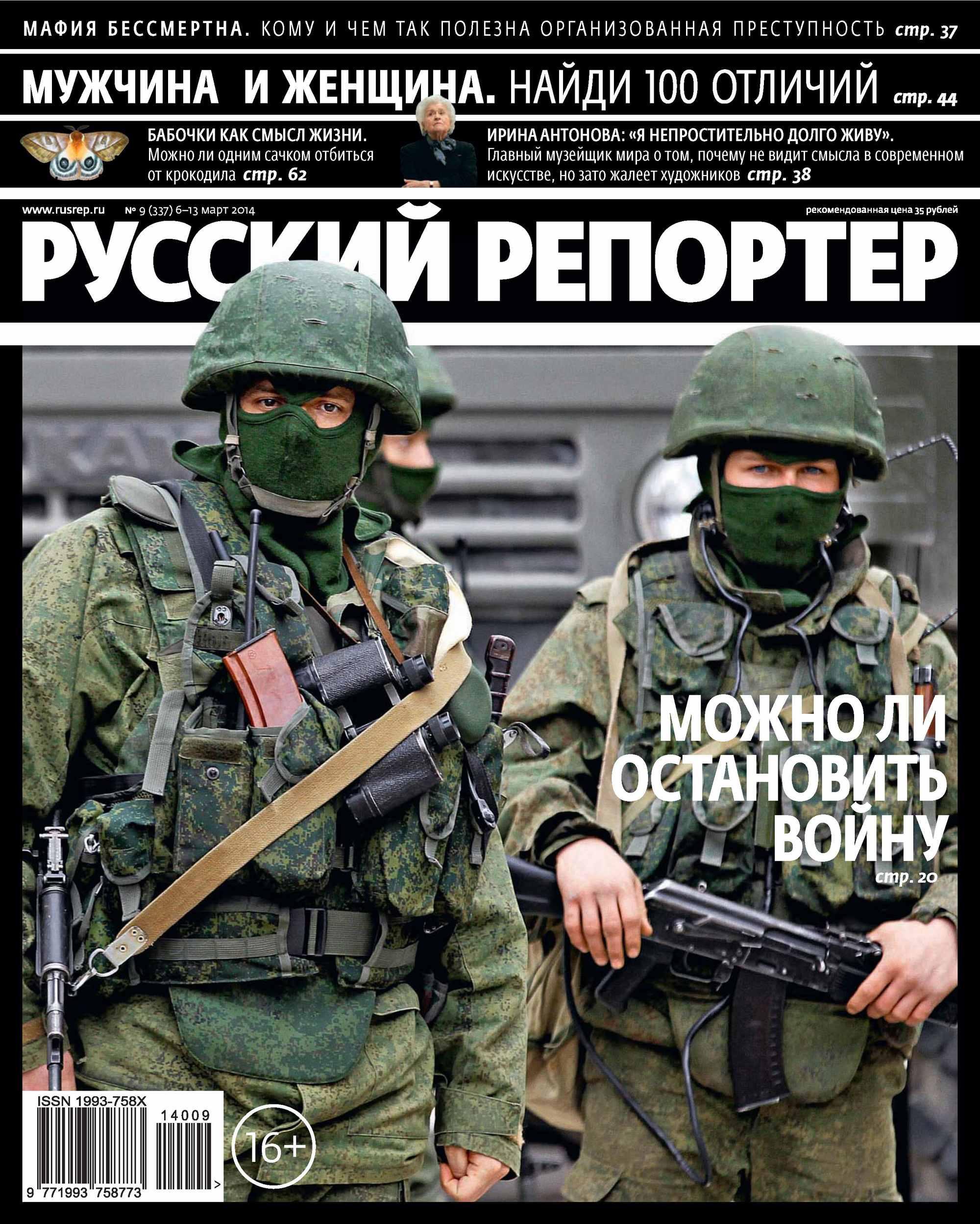Отсутствует Русский Репортер №09/2014 леонід тома микола гоголь