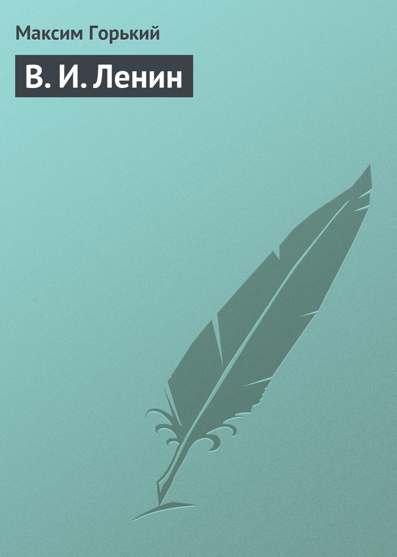 Фото - Максим Горький В.И.Ленин логинов в владимир ленин путь в революцию