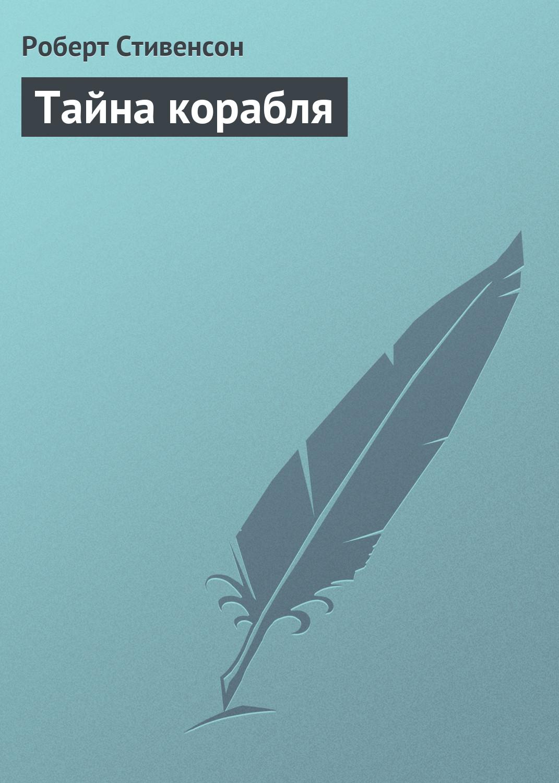 tayna korablya