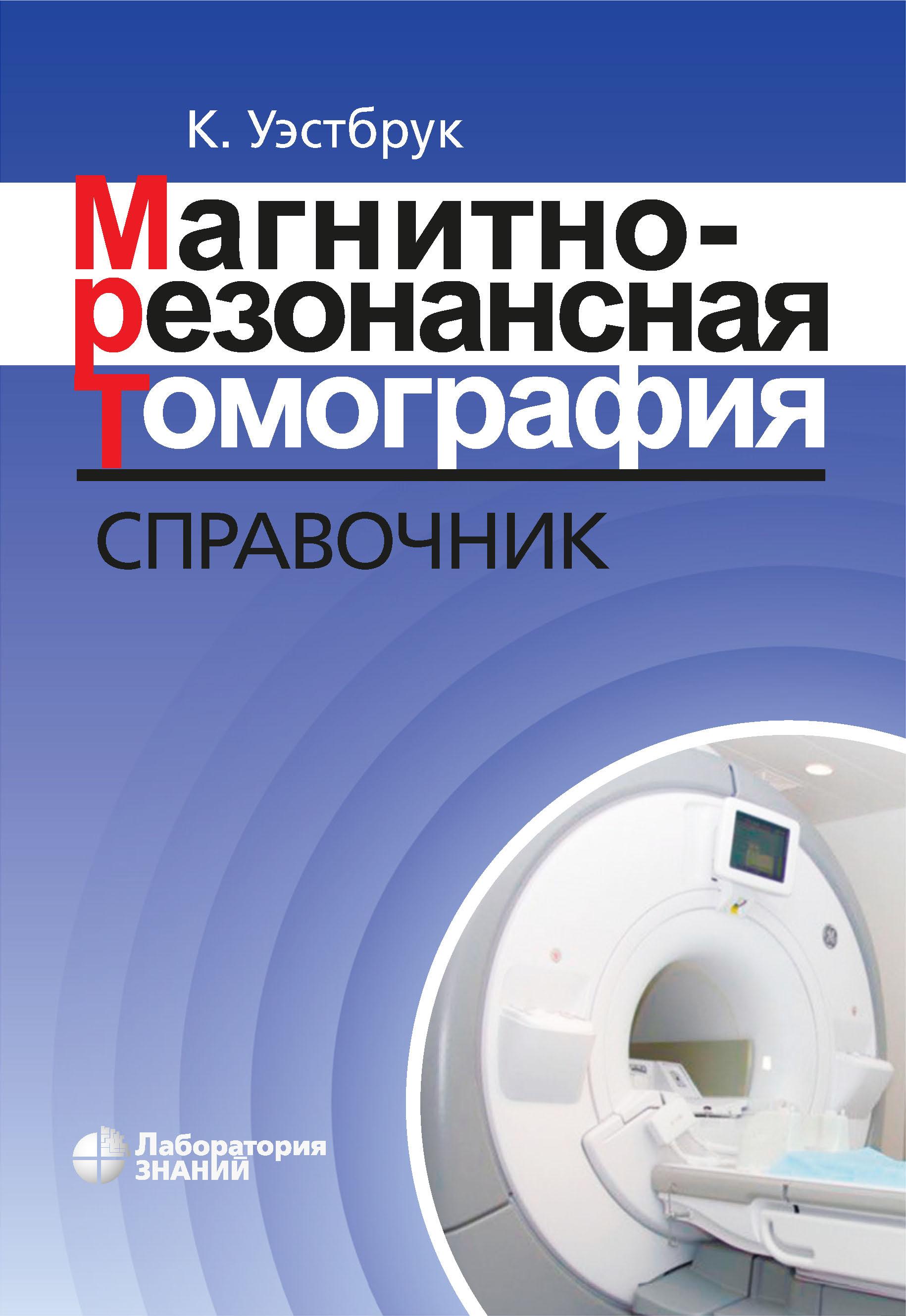 Магнитно-резонансная томография. Справочник фото