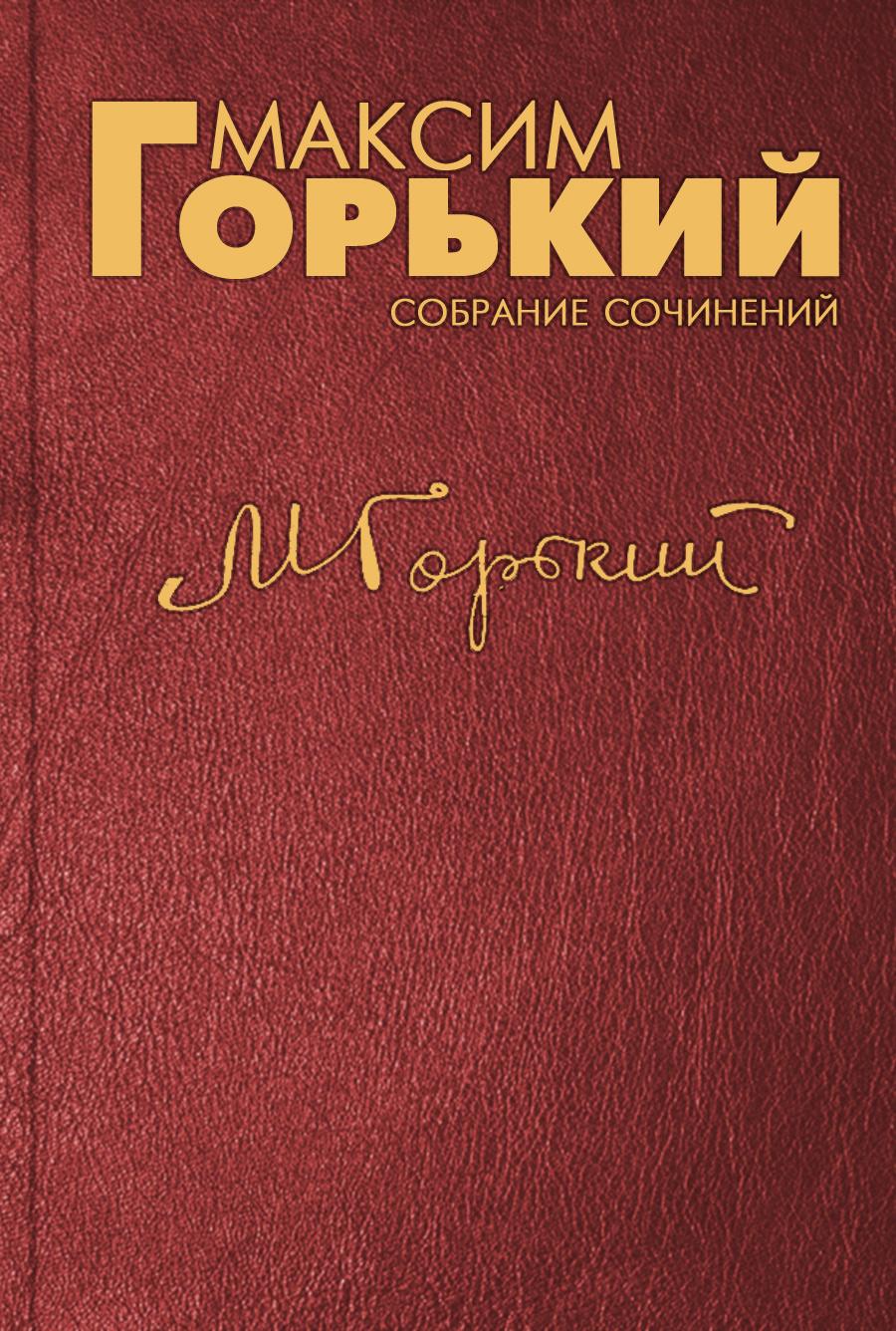 Максим Горький И.И.Скворцов