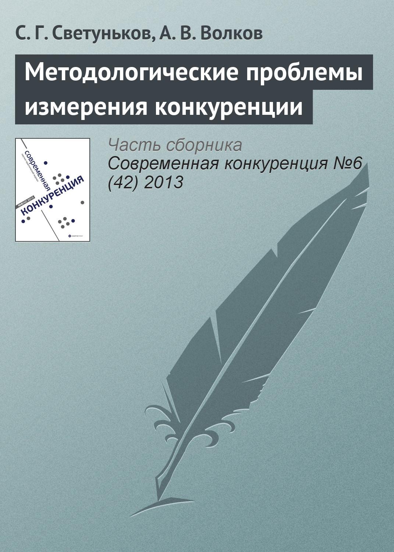 С. Г. Светуньков Методологические проблемы измерения конкуренции глобализация проблемы конкуренции и интеграции