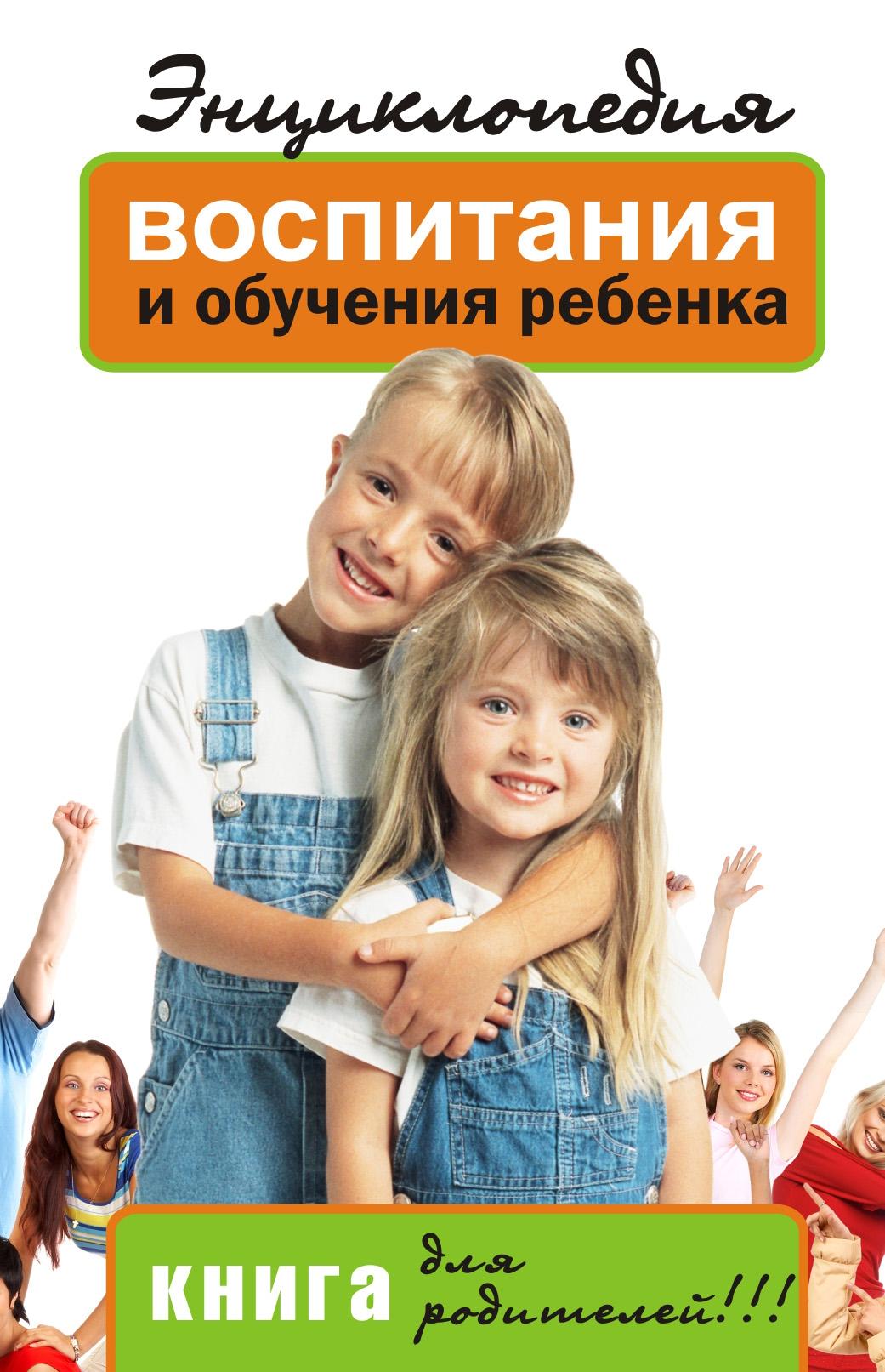 Энциклопедия воспитания и обучения ребенка. Книга для родителей