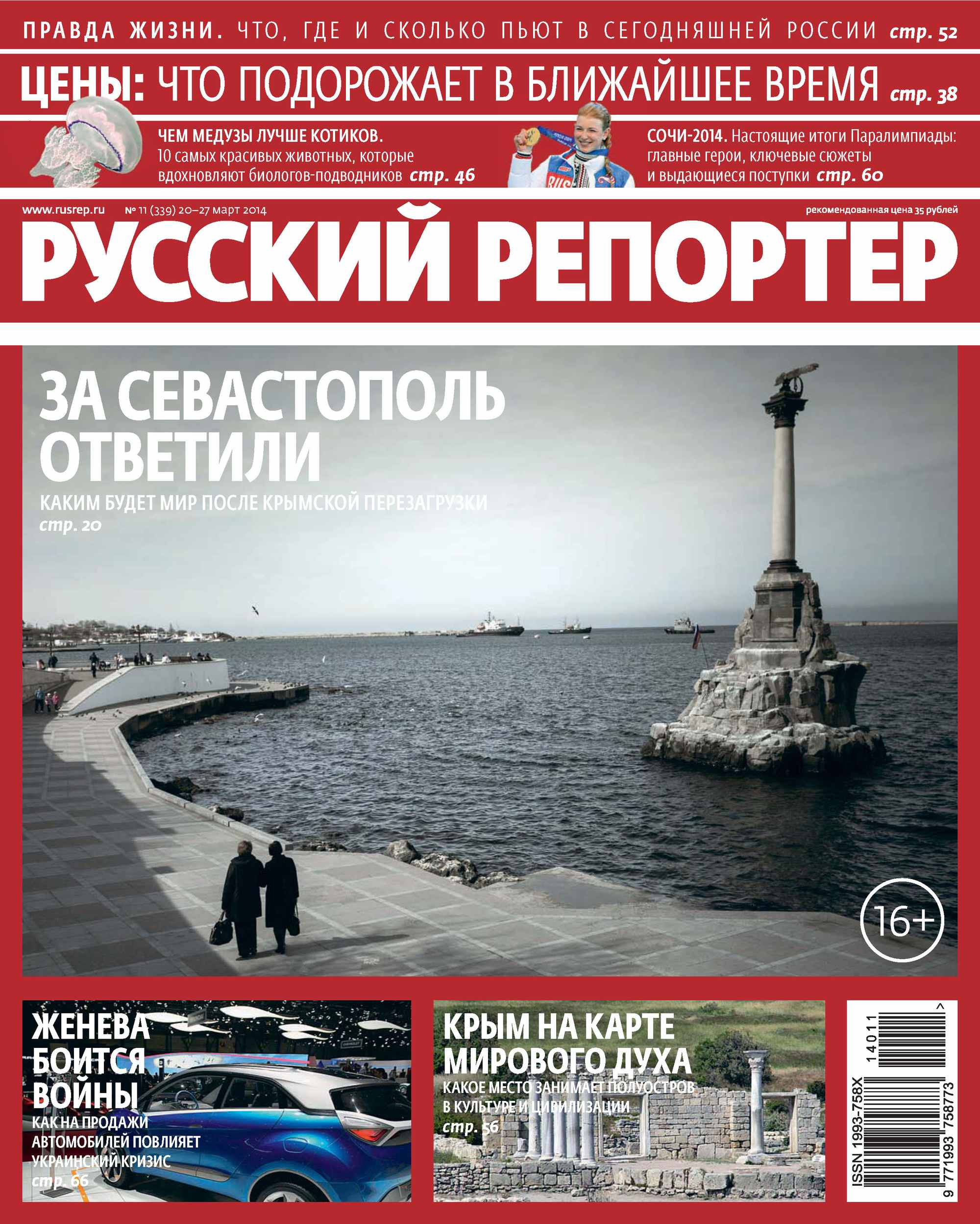 Русский Репортер №11/2014