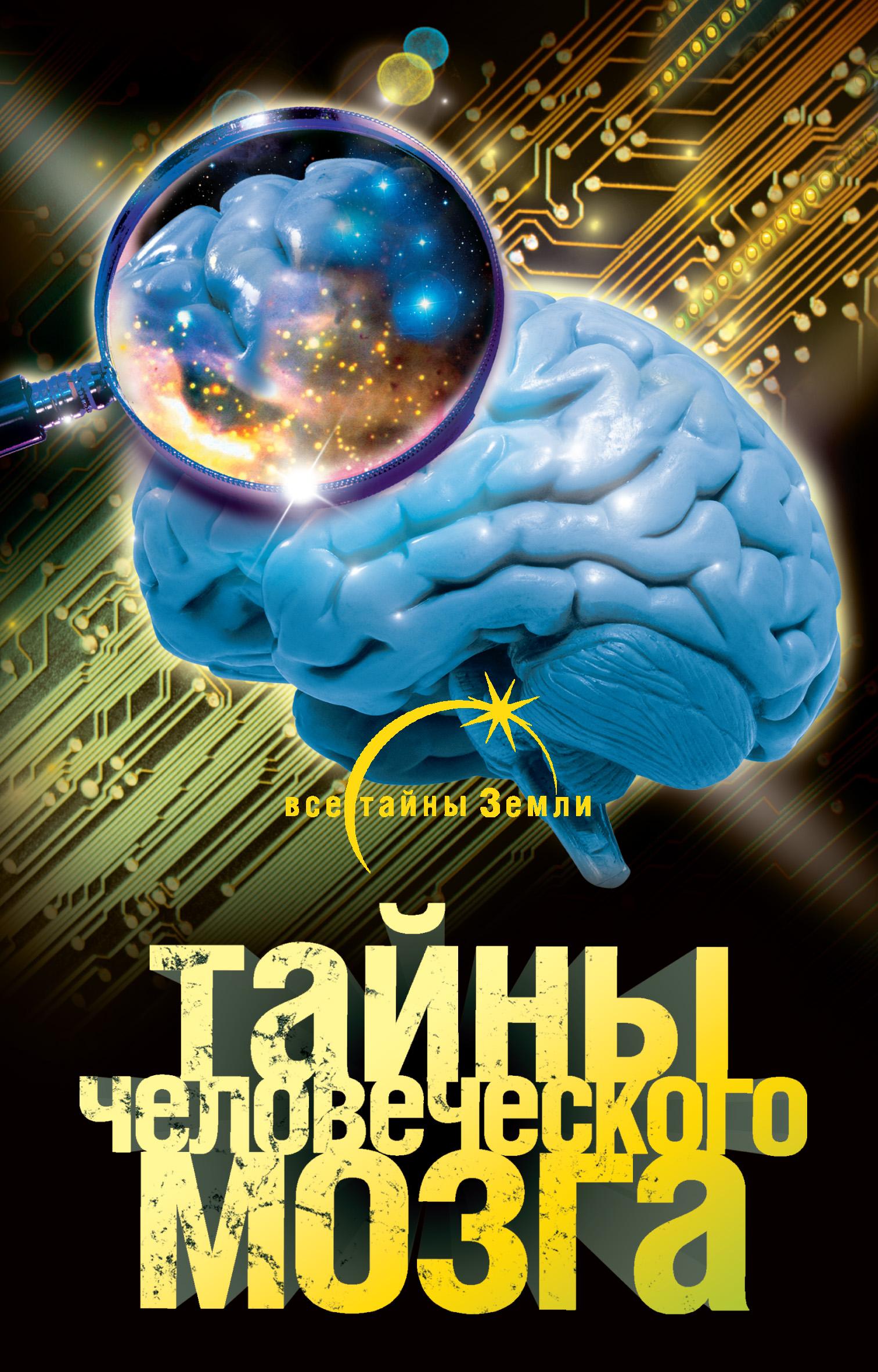 tayny chelovecheskogo mozga