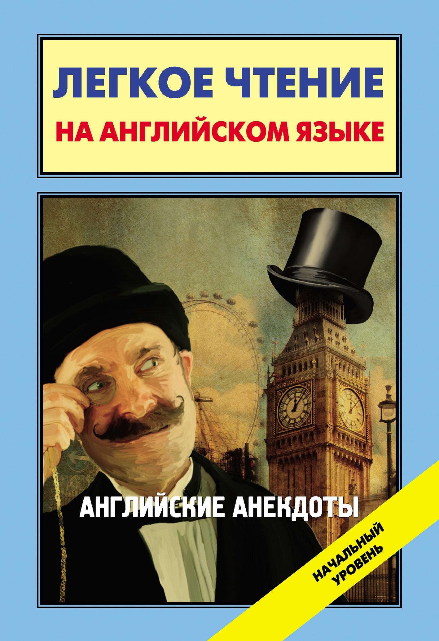 Отсутствует Английские анекдоты / English Jokes английские анекдоты english jokes