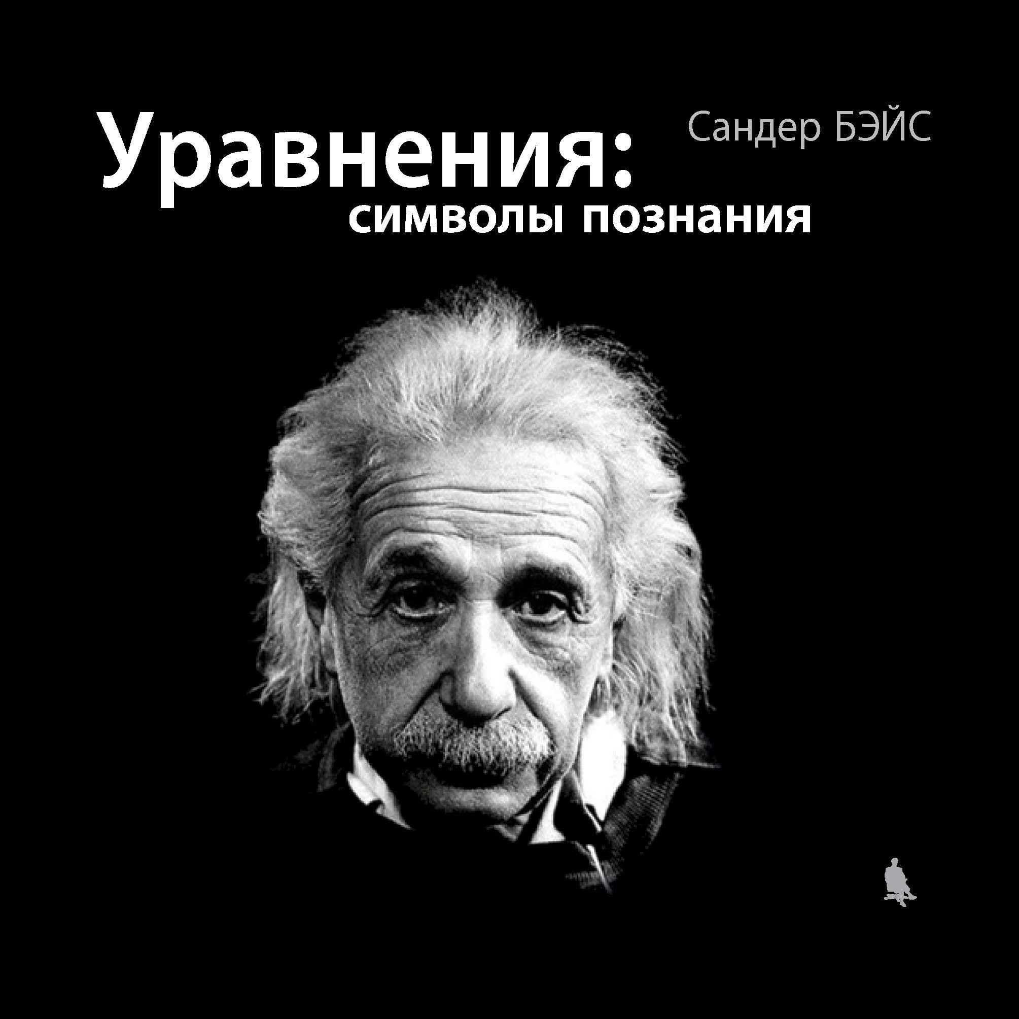 Сандер Бэйс Уравнения: символы познания сандер бэйс очень специальная теория относительности иллюстрированное руководство