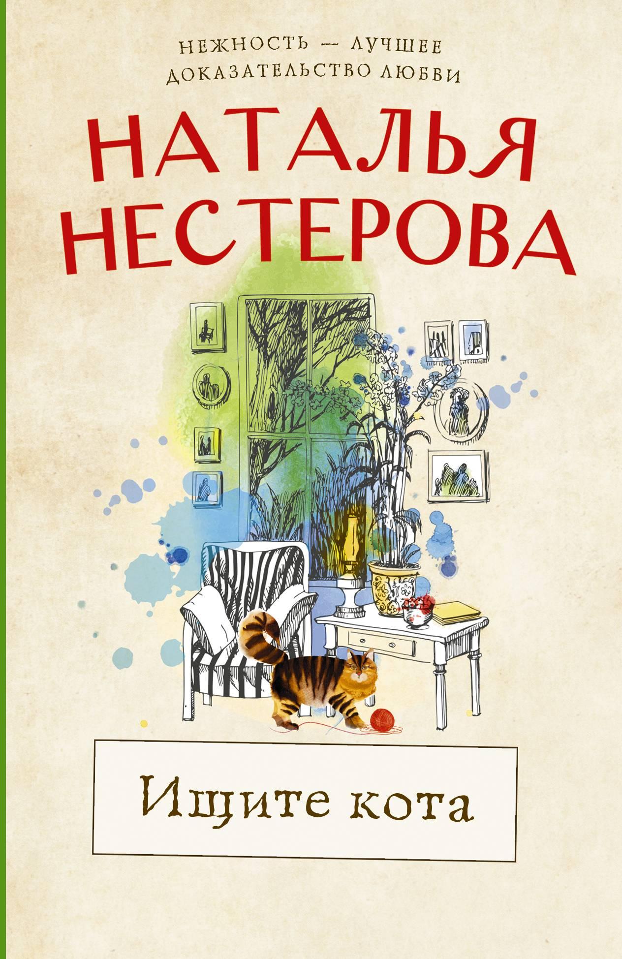 Наталья Нестерова Ищите кота (сборник) наталья нестерова трусы доярки