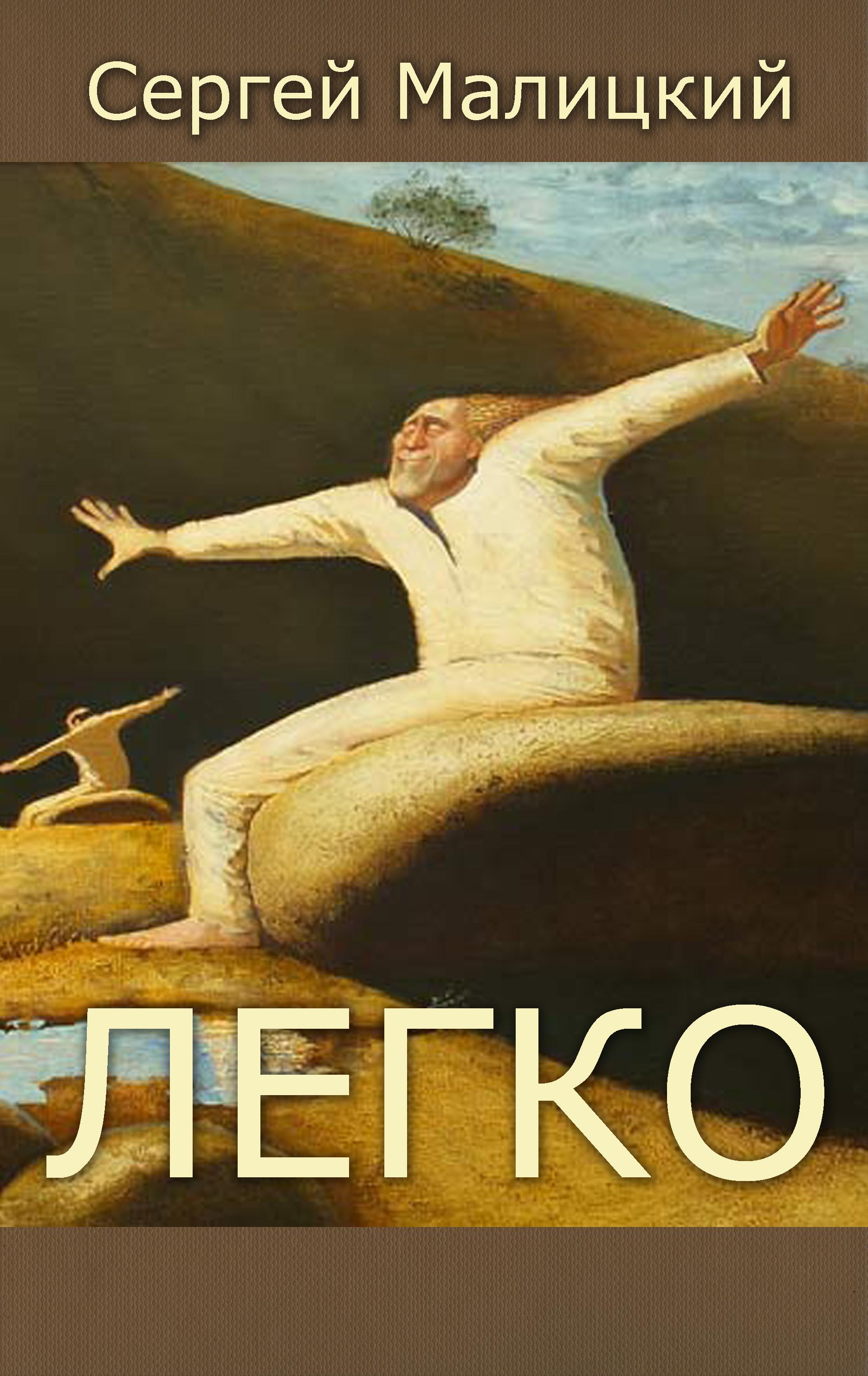 Сергей Малицкий Легко (сборник) десять рассказов