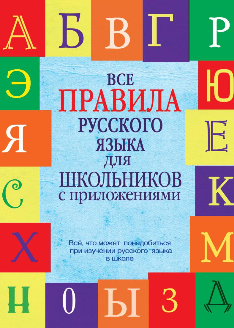 С. А. Матвеев Все правила русского языка для школьников с приложениями с а матвеев индийские божества раскрась и получи помощь