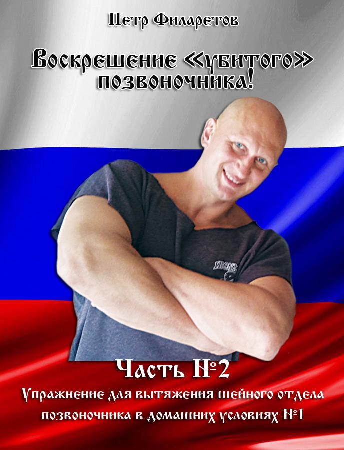 Петр Филаретов Упражнение для вытяжения шейного отдела позвоночника в домашних условиях. Часть 1