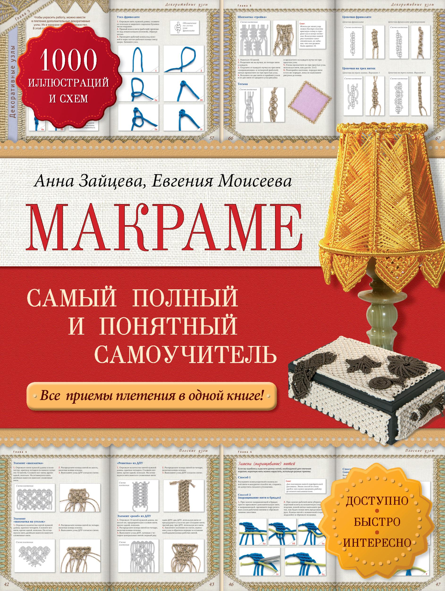 Анна Зайцева Макраме. Самый полный и понятный самоучитель анна зайцева модульное оригами самый полный и понятный самоучитель