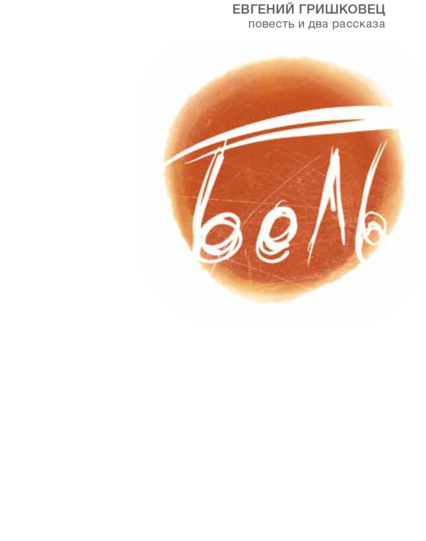 Евгений Гришковец Боль (сборник) аноним дневник кислородного вора как я причинял женщинам боль page 2