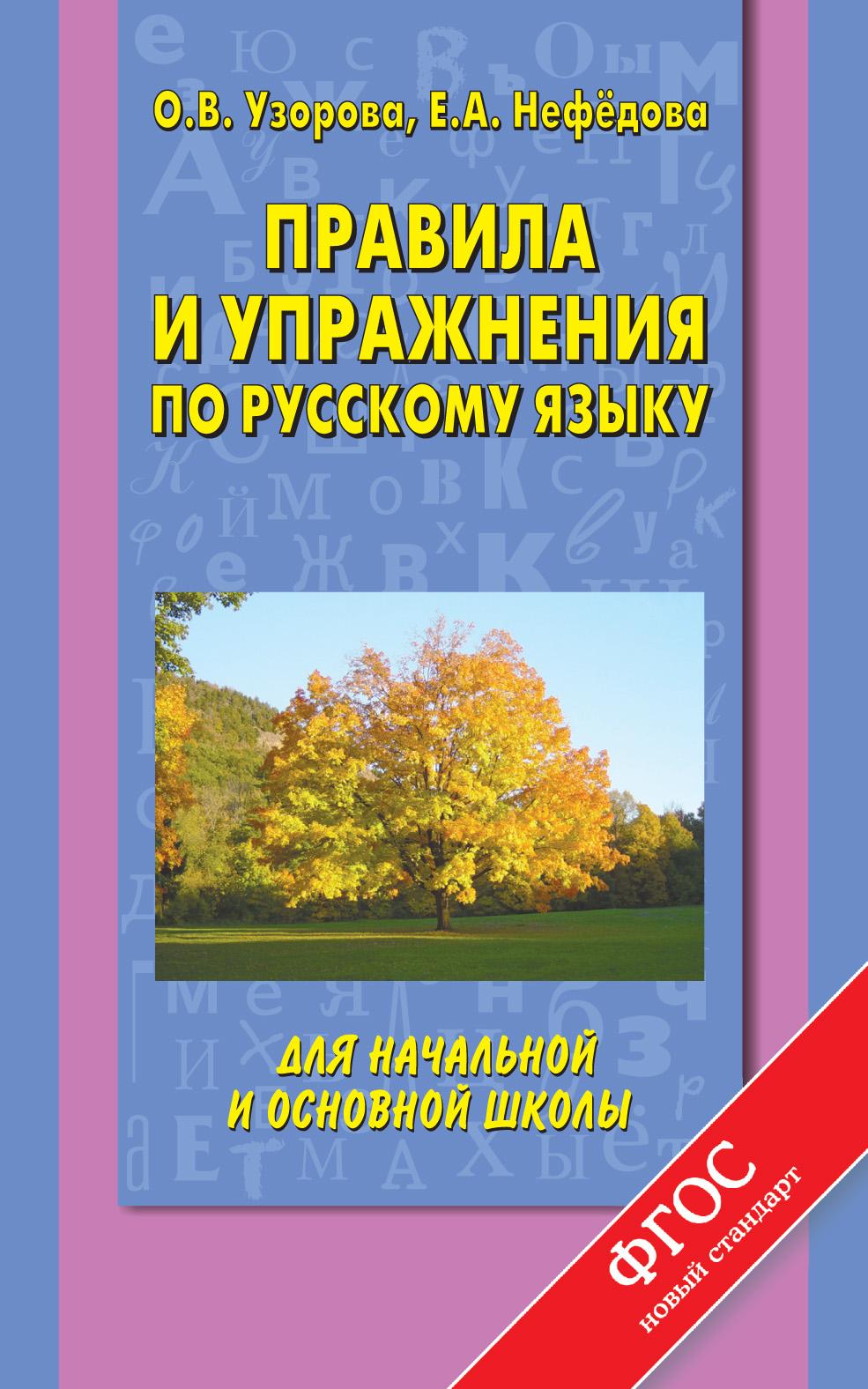 О. В. Узорова Правила и упражнения по русскому языку для начальной и основной школы для школы нужна временная или постоянная регистрация
