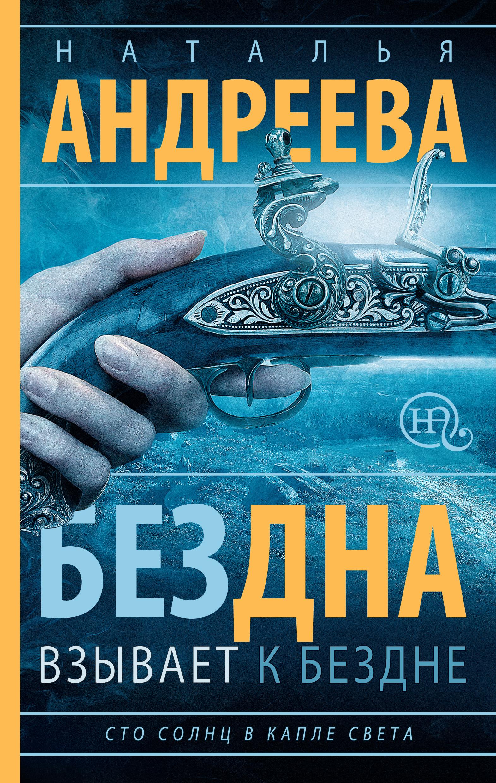Наталья Андреева / Бездна взывает к бездне