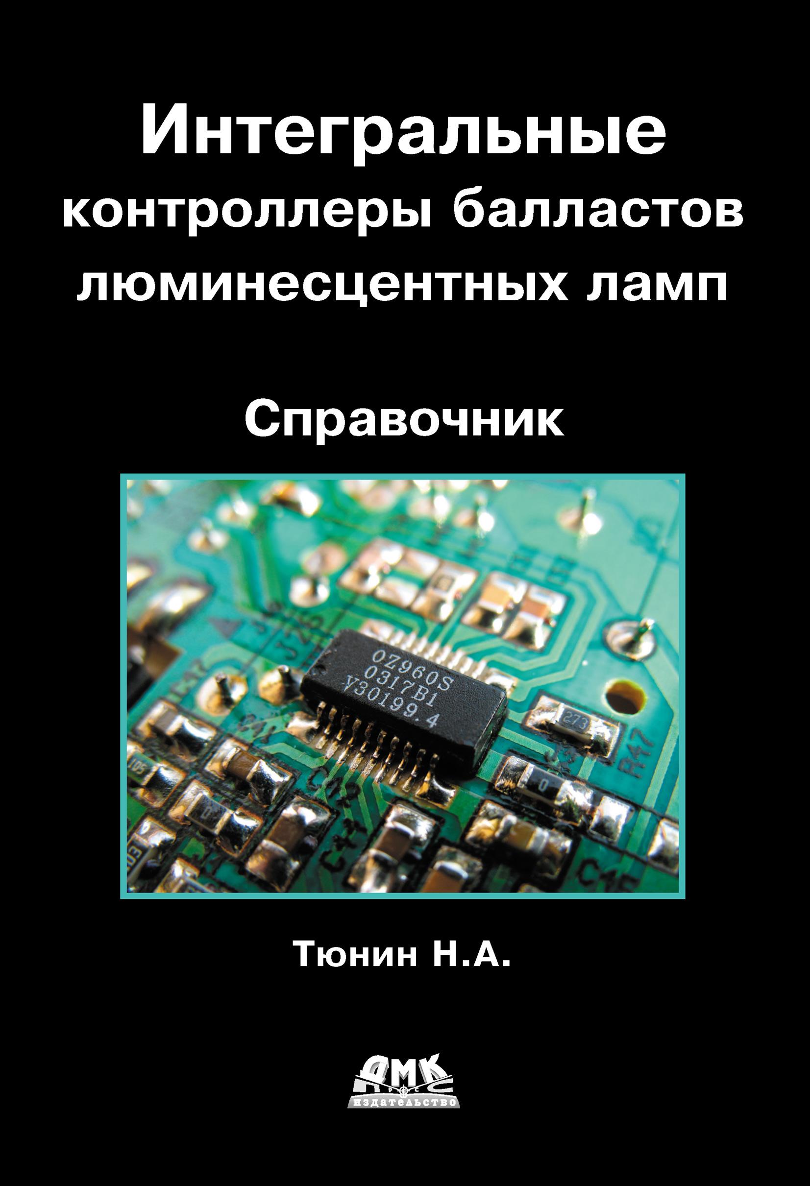 Н. А. Тюнин Интегральные контроллеры балластов люминесцентных ламп