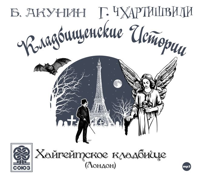 Борис Акунин Хайгейтское кладбище (Лондон) акунин б чхартишвили г кладбищенские истории