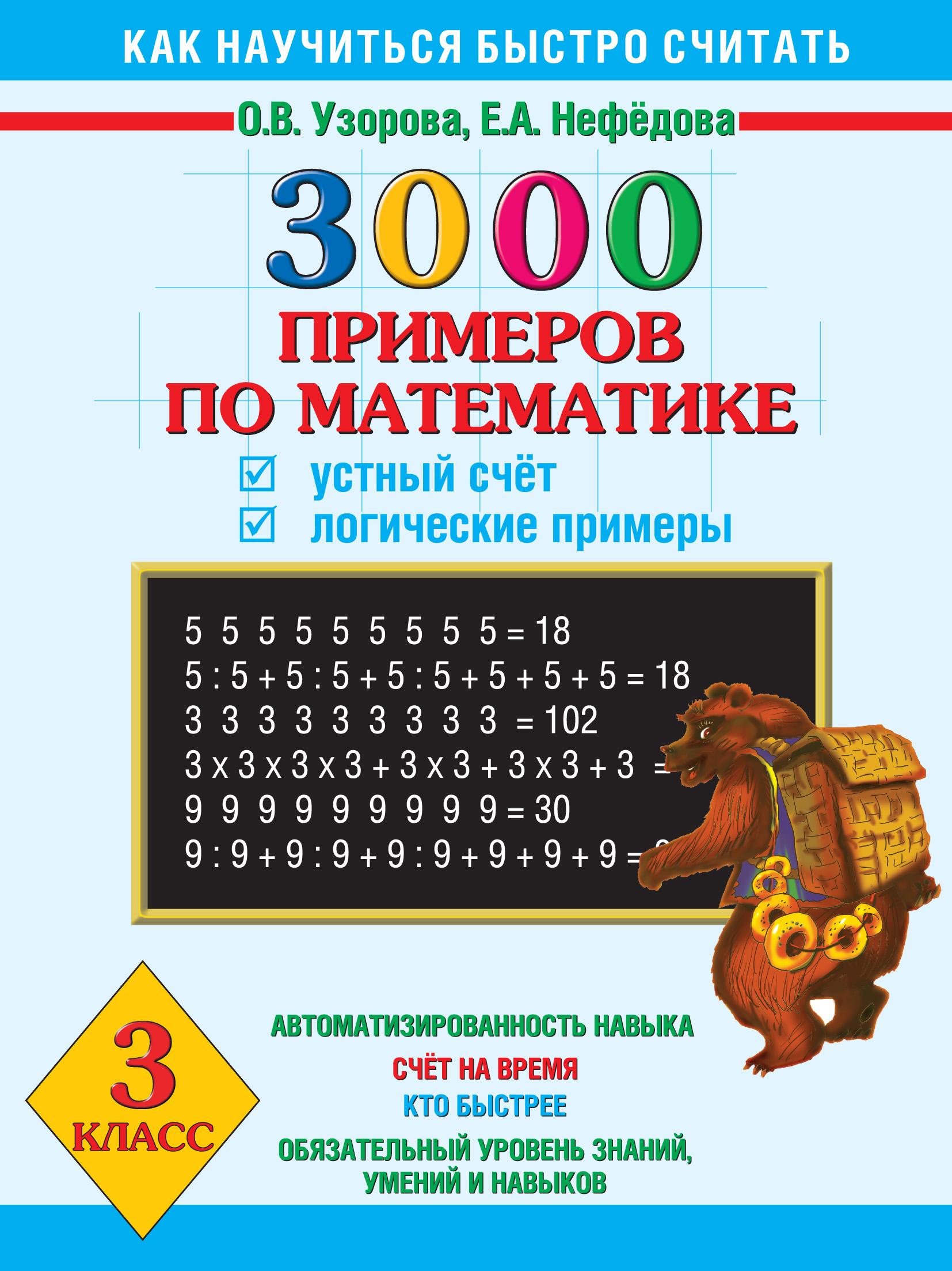 О. В. Узорова 3000 примеров по математике. Устный счет. Логические примеры. 3 класс о в узорова 3000 примеров по математике устный счет логические примеры 3 класс