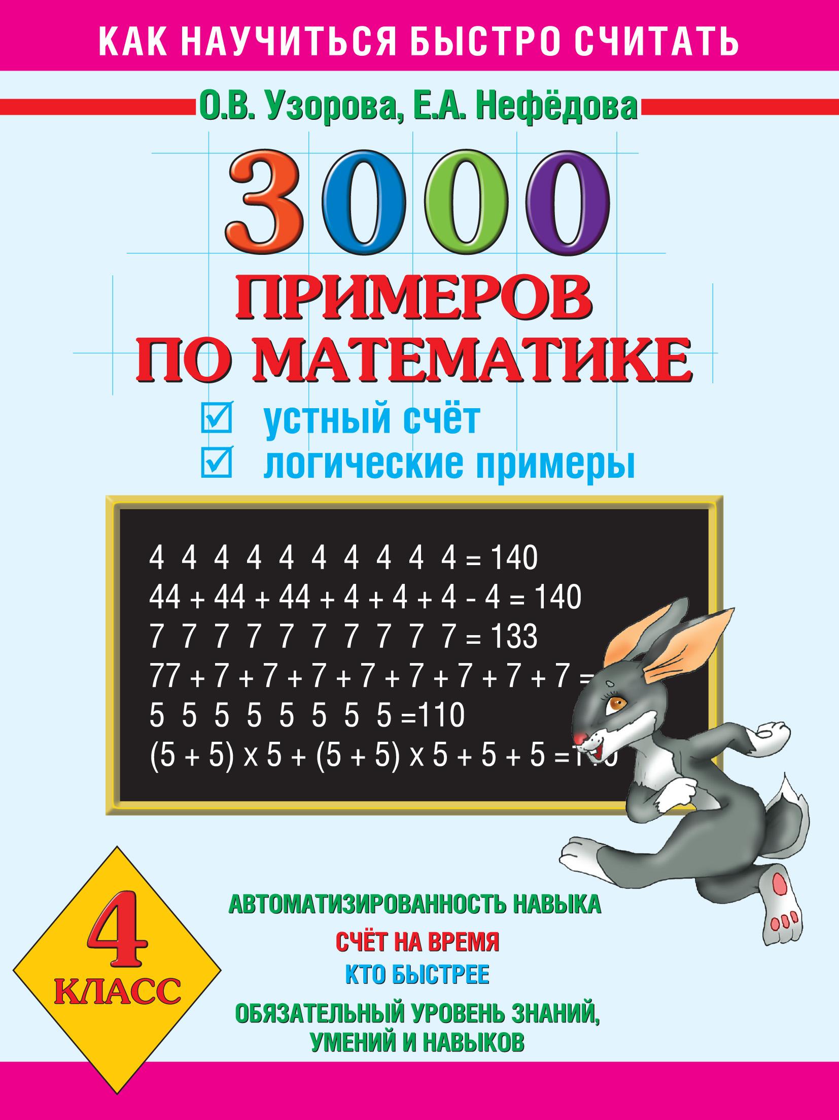 О. В. Узорова 3000 примеров по математике. Устный счет. Логические примеры. 4 класс о в узорова 3000 примеров по математике устный счет логические примеры 3 класс