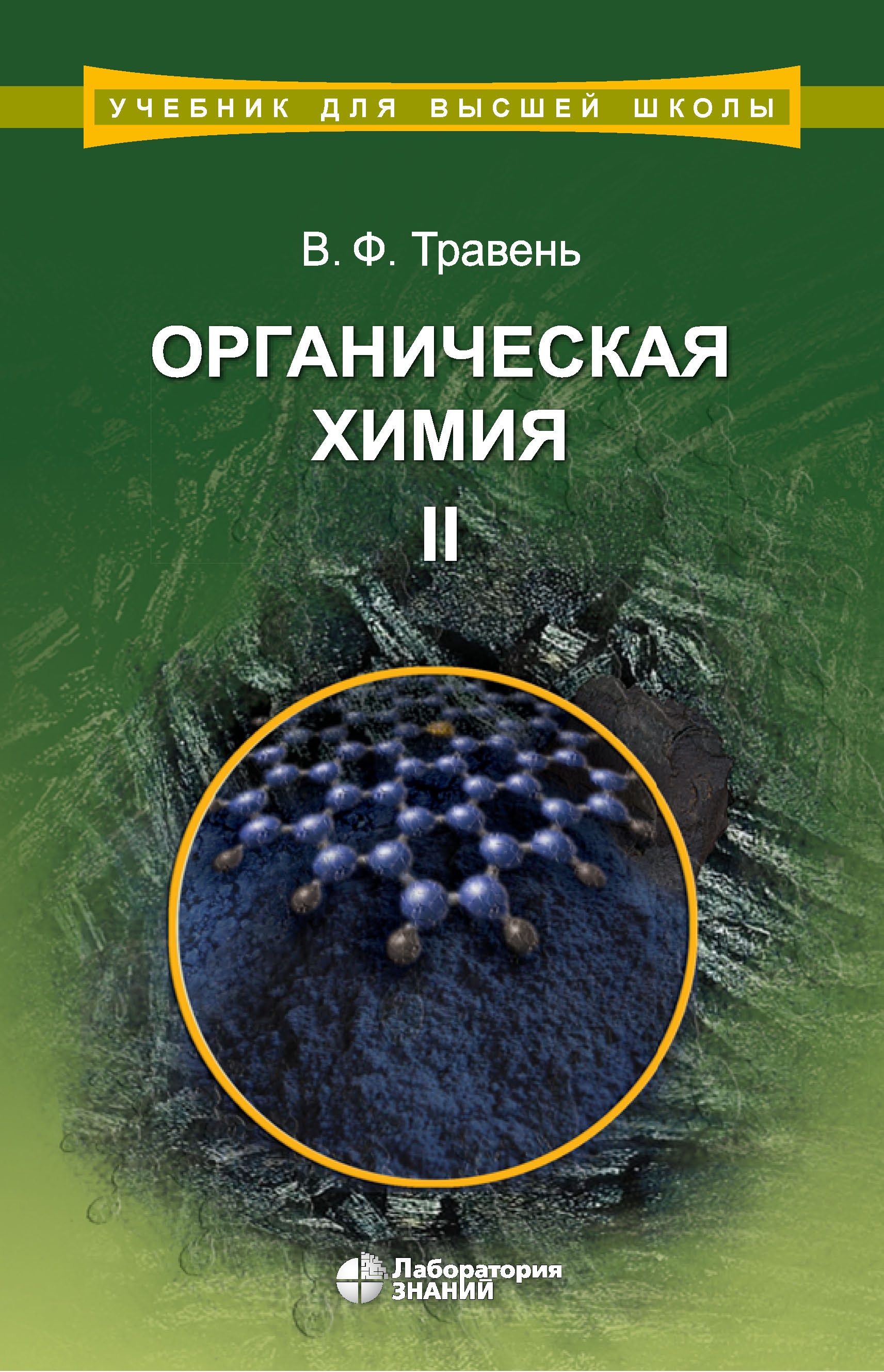 В. Ф. Травень Органическая химия. Том II в ф травень а е щекотихин органическая химия практикум