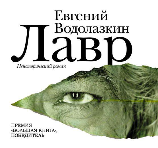 Лавр ( Евгений Водолазкин  )