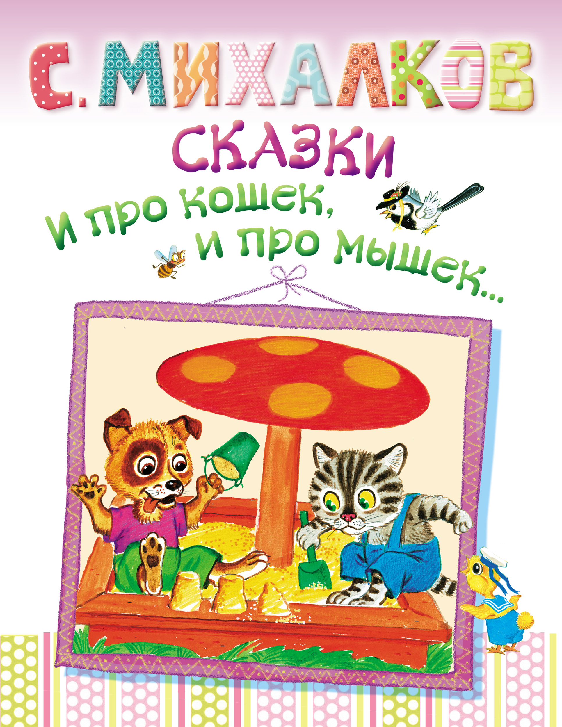 Сергей Михалков Сказки. И про кошек, и про мышек… сергей борисович пилюгин сказы и сказки с изъятой магией