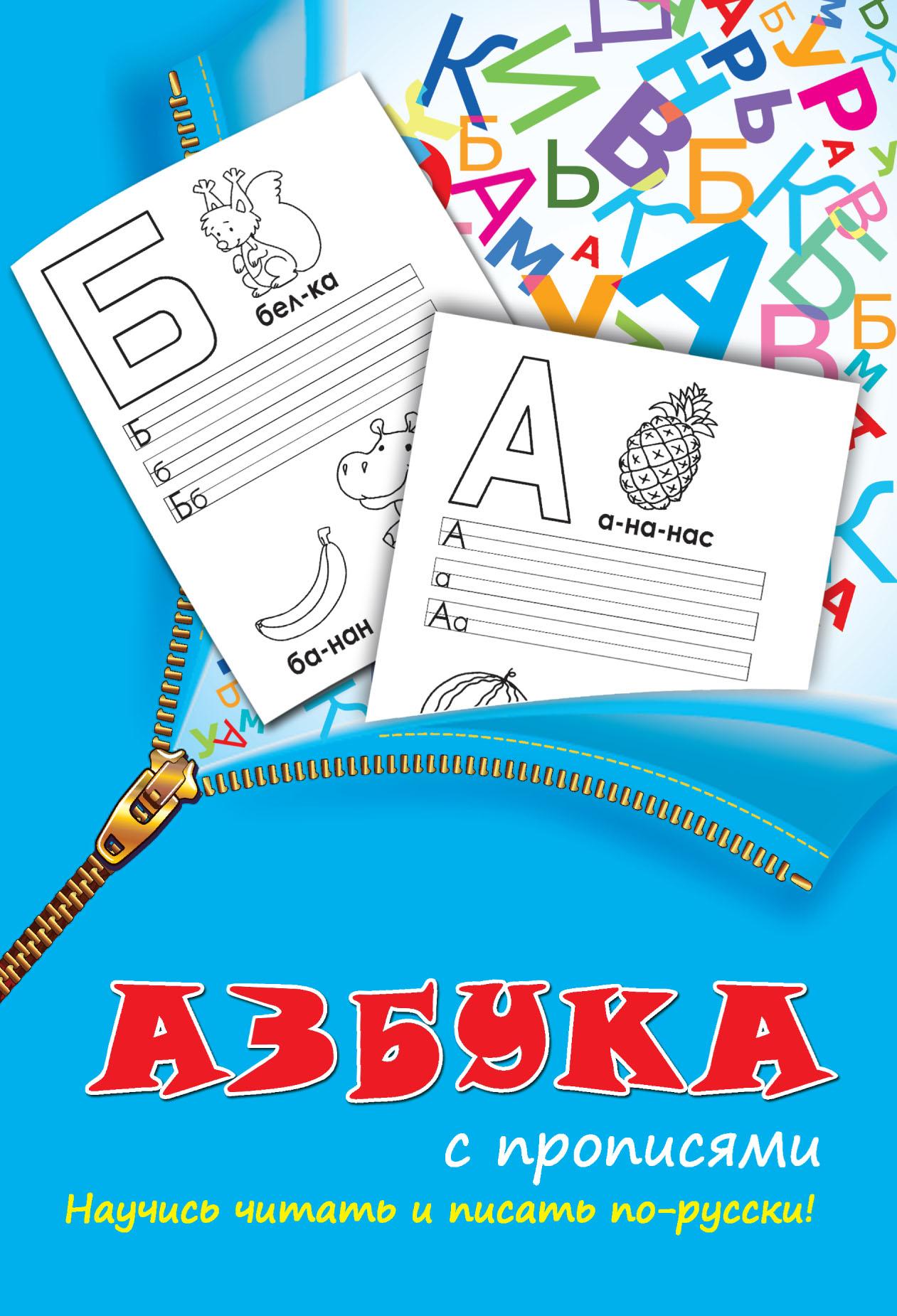 Отсутствует Азбука с прописями цена в Москве и Питере