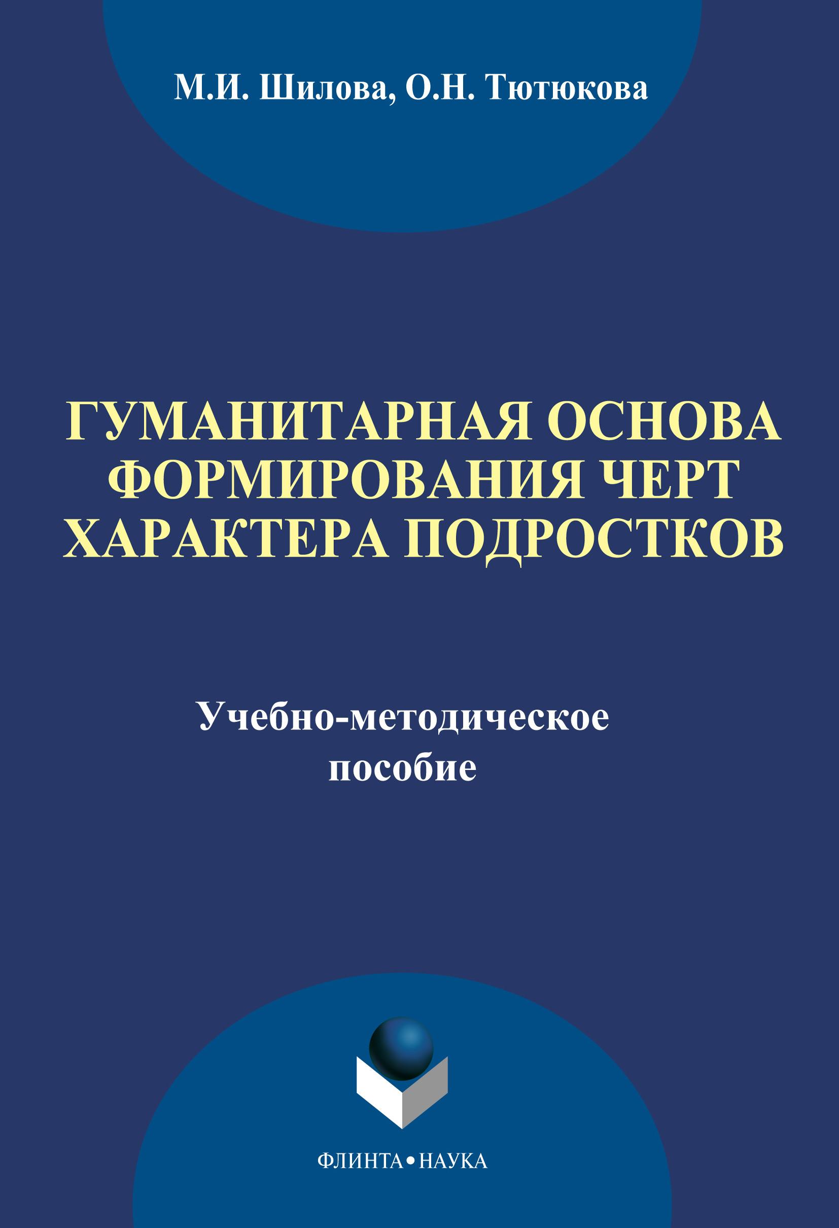 М. И. Шилова Гуманитарная основа формирования черт характера подростков гуманитарная география научная экспликация
