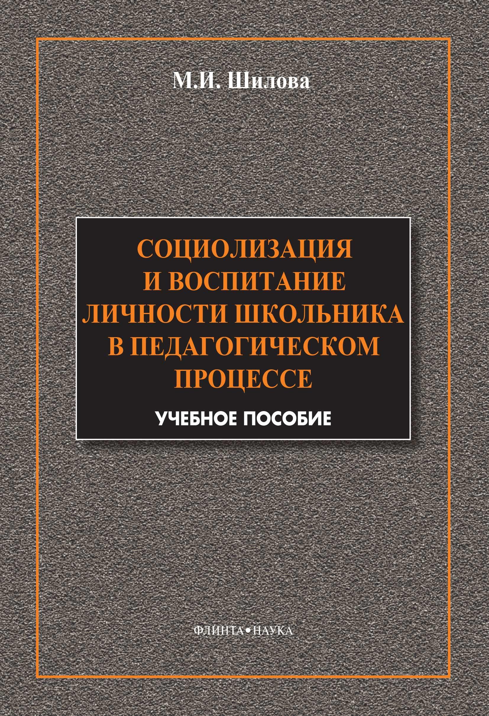 М. И. Шилова Социализация и воспитание личности школьника в педагогическом процессе