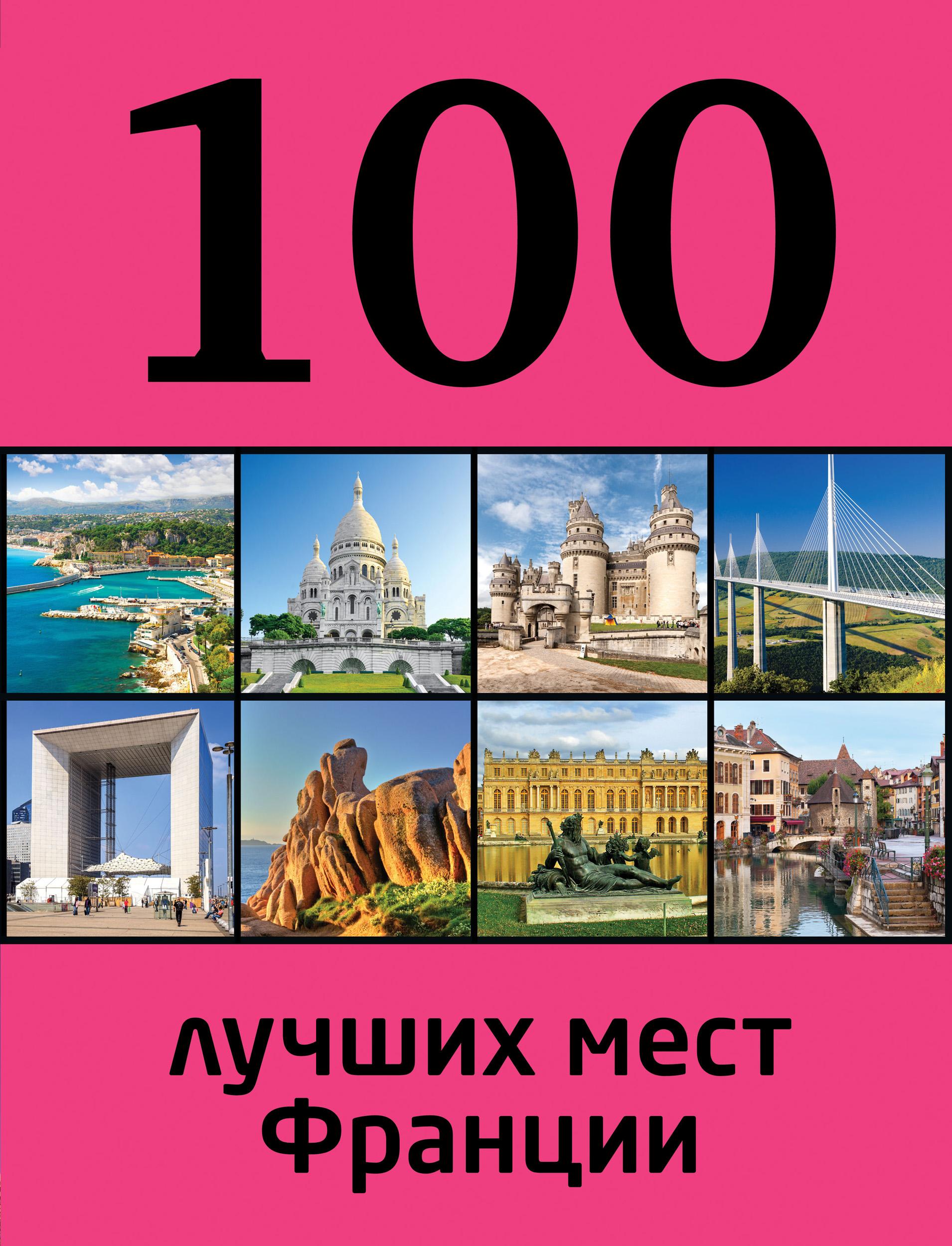 Евгения Ливеровская 100 лучших мест Франции ливеровская евгения 100 лучших мест франции