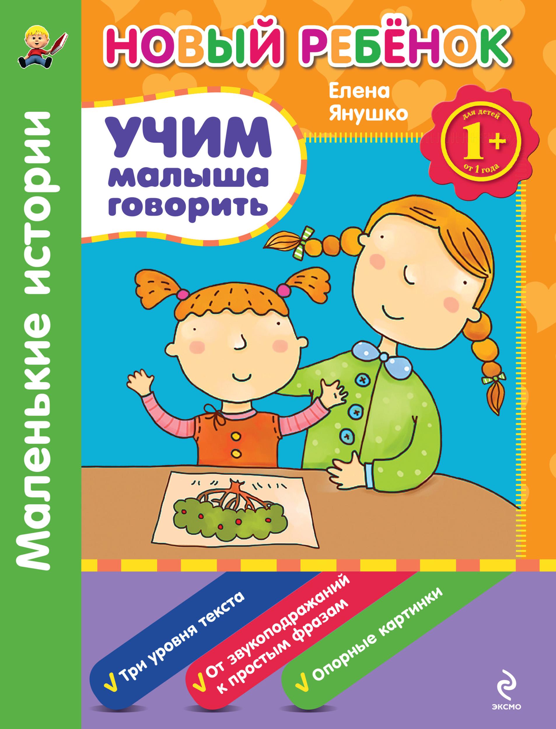 Елена Янушко Учим малыша говорить. Маленькие истории елена янушко учим малыша говорить загадки потешки рассказы