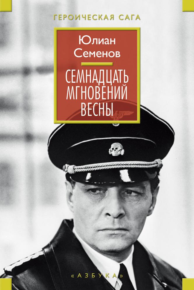 Юлиан Семенов Семнадцать мгновений весны (сборник) юлиан семенов серия военные приключения комплект из 9 книг