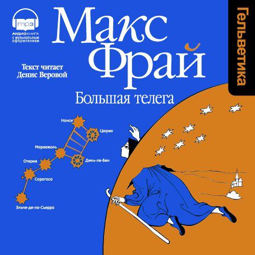 Макс Фрай Большая Телега фаворит большая медведица ft 2076