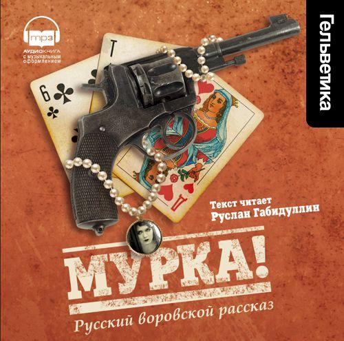 Коллектив авторов Мурка! Русский воровской рассказ воровской роман сходняк