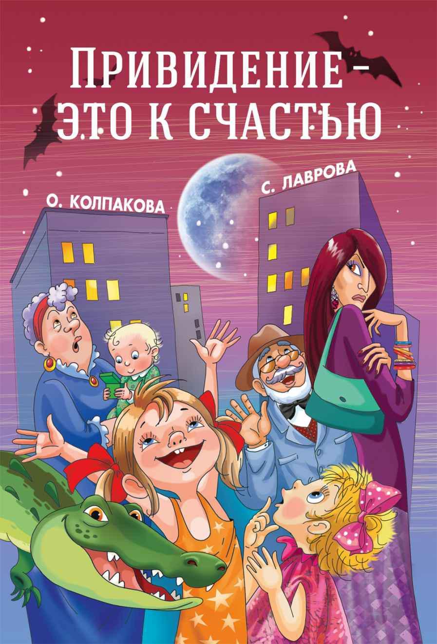 Светлана Лаврова Привидение – это к счастью