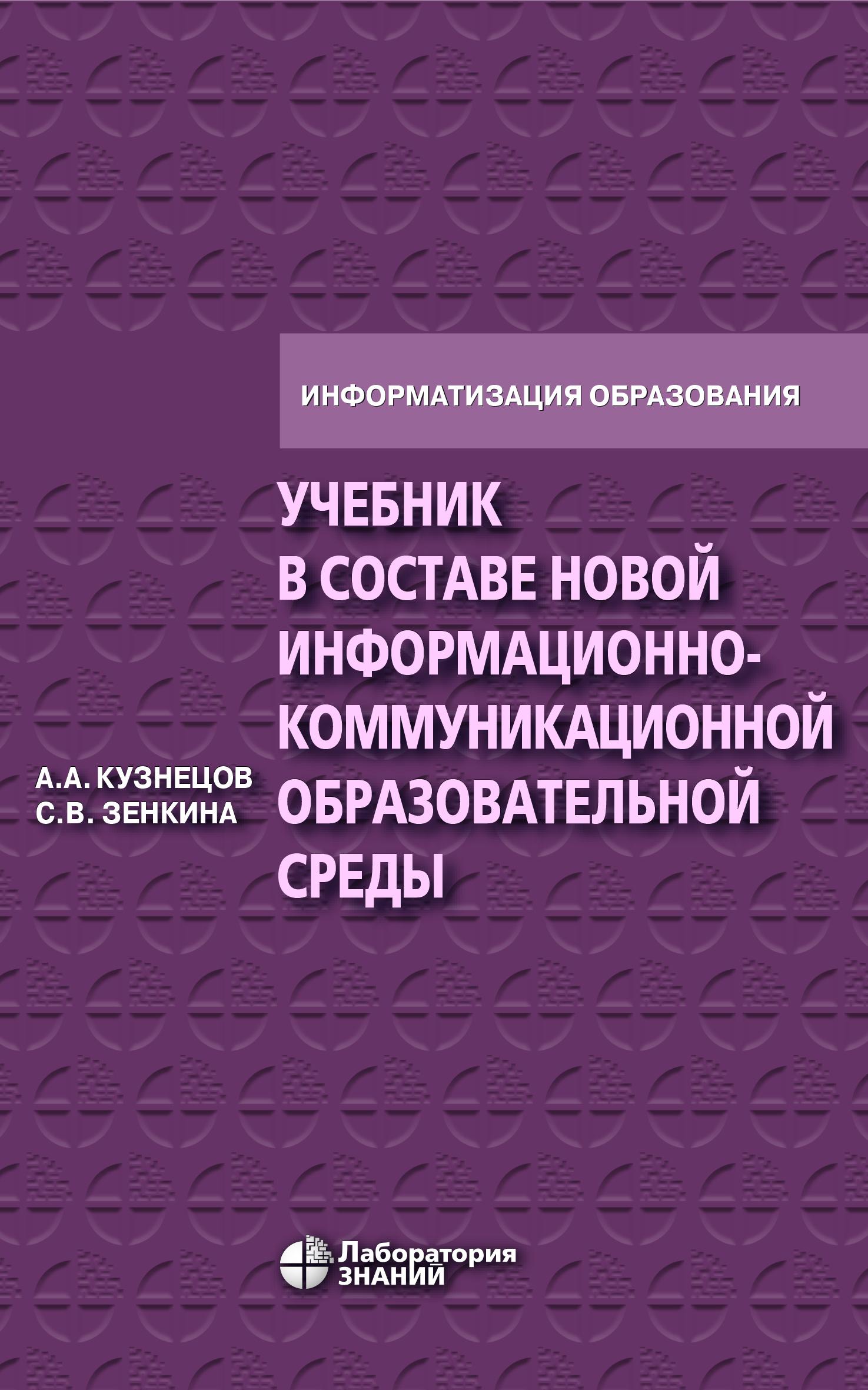 С. В. Зенкина Учебник в составе новой информационно-коммуникационной образовательной среды