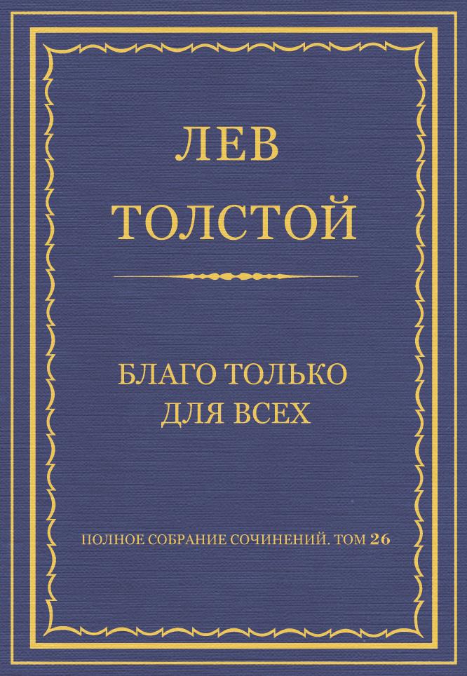цена на Лев Толстой Полное собрание сочинений. Том 26. Произведения 1885–1889 гг. Благо только для всех