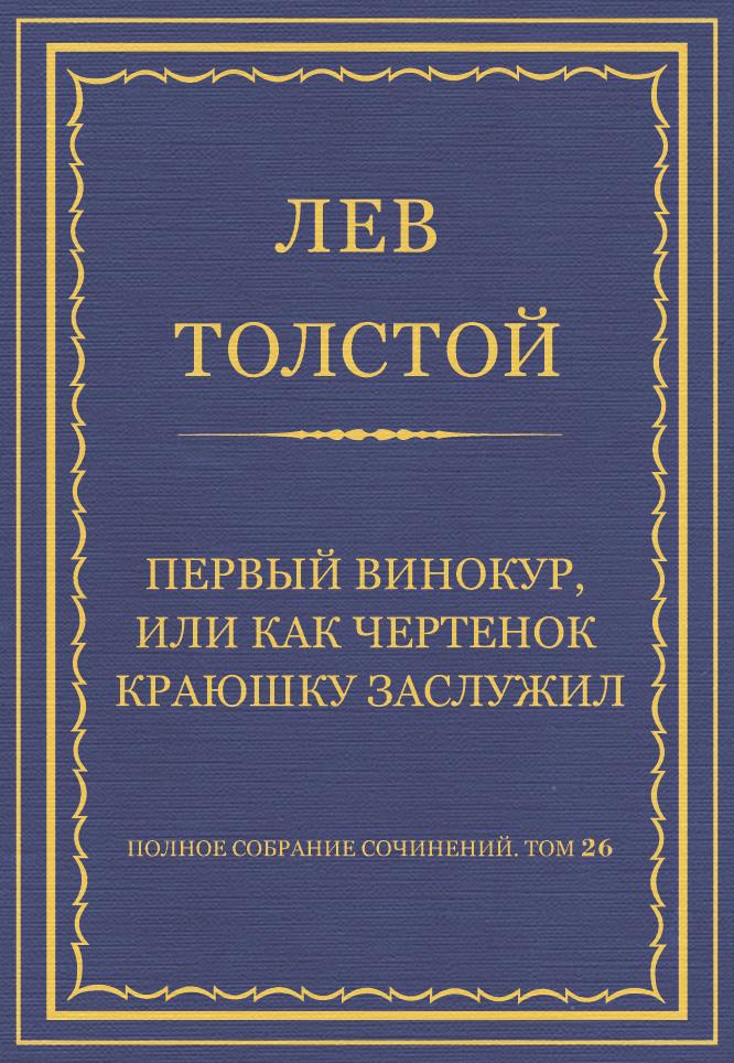 Лев Толстой Полное собрание сочинений. Том 26. Произведения 1885–1889 гг. Первый винокур, или Как чертенок краюшку заслужил чертенок 13