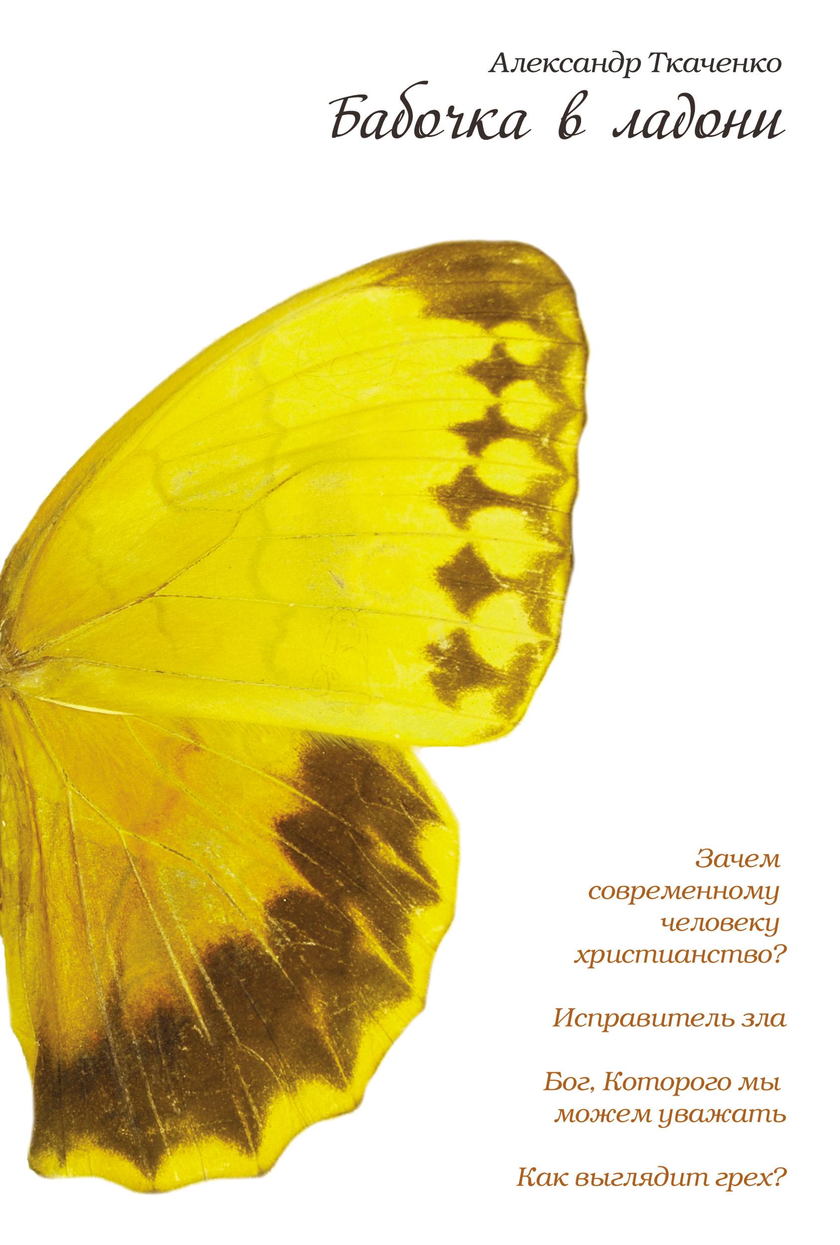 Александр Ткаченко Бабочка в ладони александр ткаченко бабочка в ладони