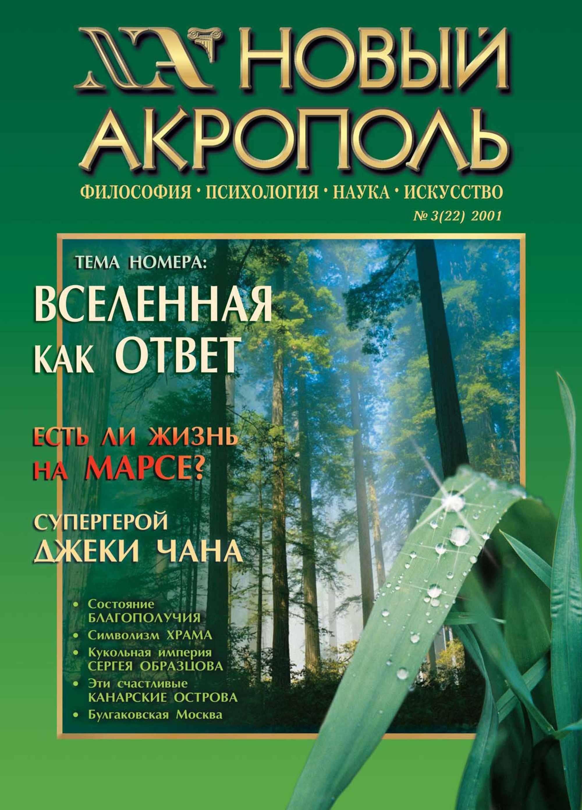 Отсутствует Новый Акрополь №03/2001 отсутствует новый акрополь 03 2004