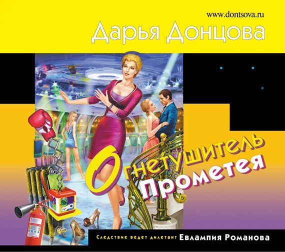 Дарья Донцова Огнетушитель Прометея сотовый