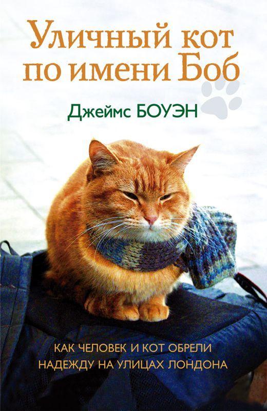 Джеймс Боуэн Уличный кот по имени Боб. Как человек и кот обрели надежду на улицах Лондона боуэн дж уличный кот по имени боб как человек и кот обрели надежду на улицах лондона боуэн дж