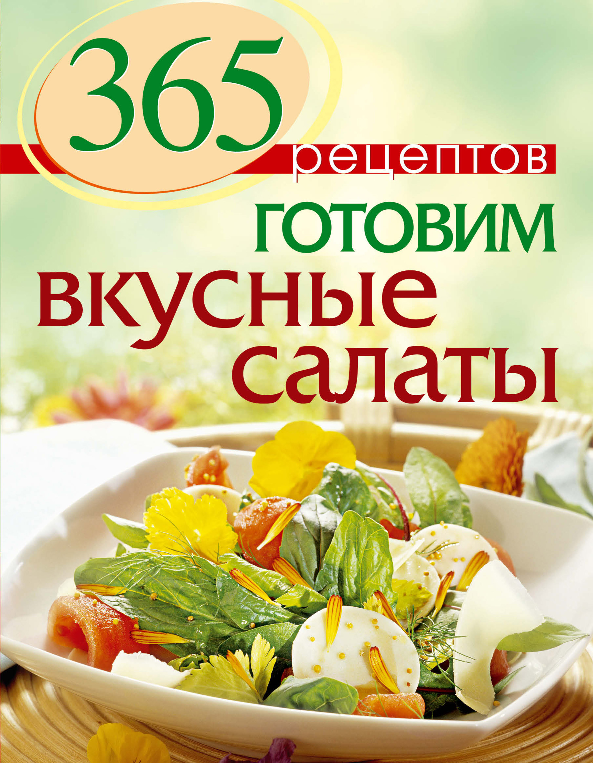 Отсутствует 365 рецептов. Готовим вкусные салаты отсутствует 50 рецептов свежие салаты